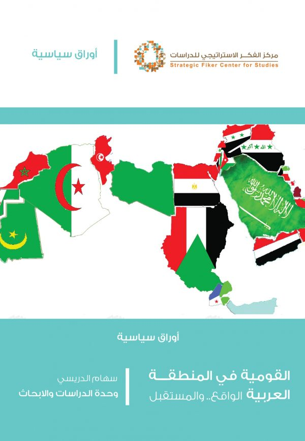 Nationalism-in-the-Arab-region