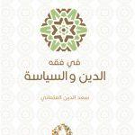 Religion and political jurisprudence
