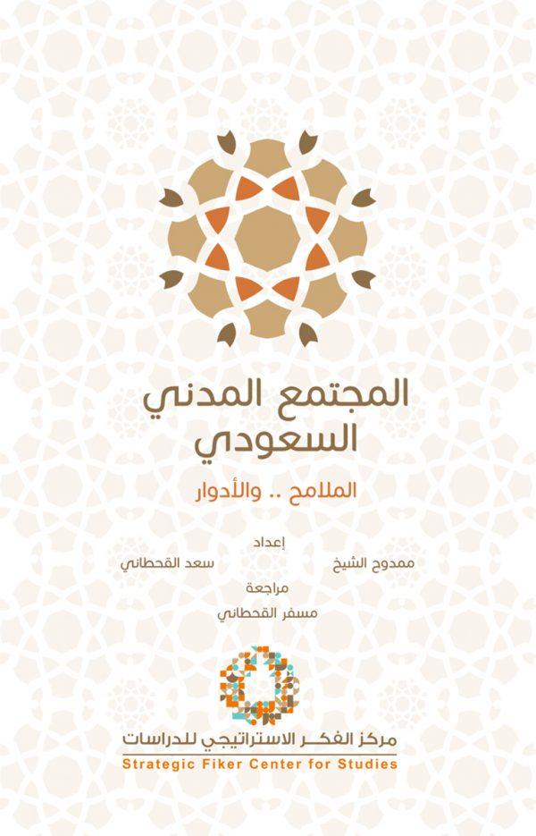 Saudi Civil Society